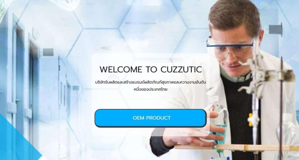 โรงงานรับผลิตสบู่ CUZZUTIC