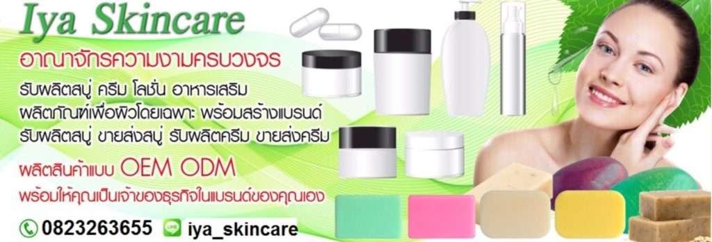 โรงงาน รับผลิตสบู่Iya Skincare