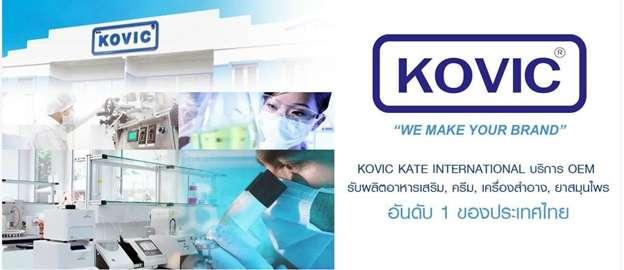 โรงงานรับผลิตอาหารเสริม Kovic