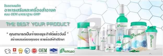 รับผลิตผลิตอาหารเสริม Bioticon
